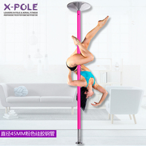 X-pole brand steel pipe dance steel tube portable rotating static dance fitness home pink silicone steel pipe
