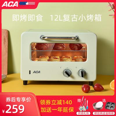 北美ACA小烤箱家庭迷你家用烘焙搪瓷mini烘培箱披萨电烤箱迷小型