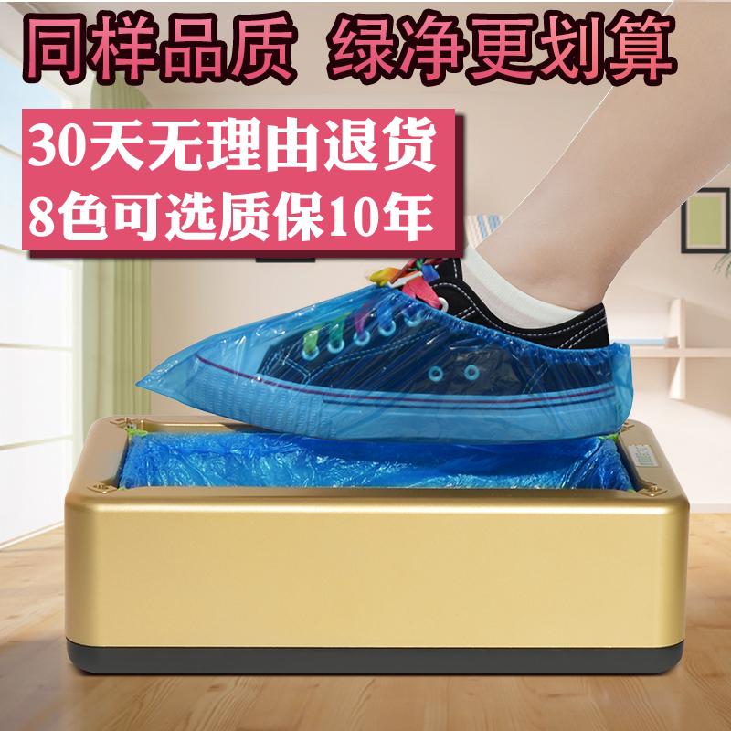 绿净全自动鞋套机家用新款客厅智能脚套盒覆膜机办公一次性鞋膜机