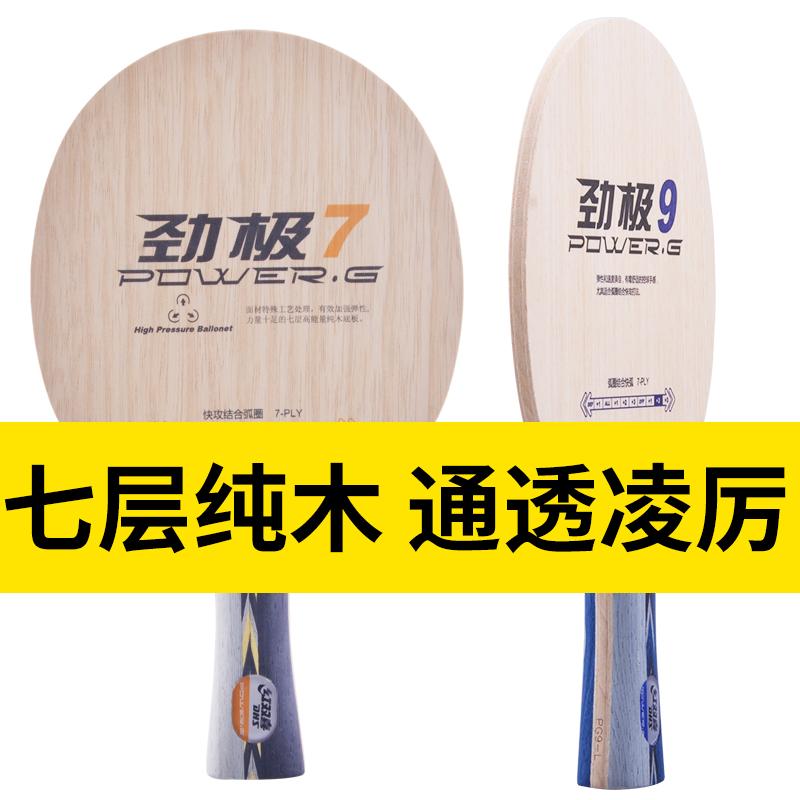 红双喜乒乓球拍底板劲极7纯木快攻弧圈劲极9高弹底板马龙技术正品