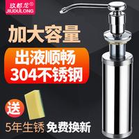 皂液器廚房水槽用洗潔精瓶子按壓瓶洗菜盆洗滌劑靈不銹鋼按壓器