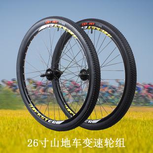 26寸山地车碟刹款轮组21速24速27速变速自行车前后车轮总成后轮毂