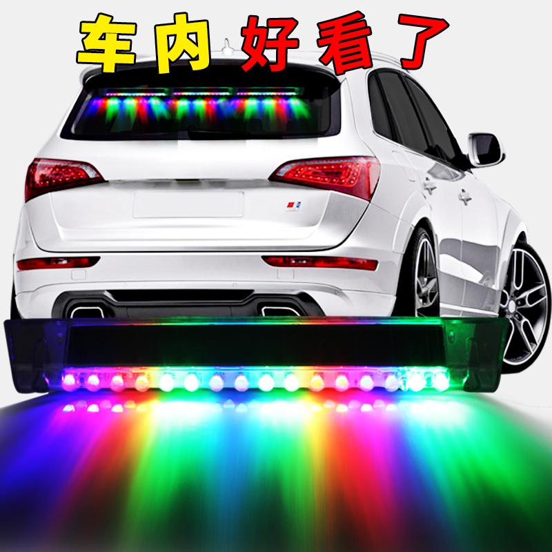 汽车载太阳能防追尾警示爆闪灯车内氛围灯led无线改装饰用品大全