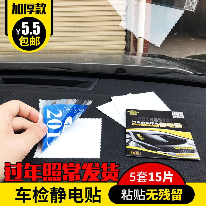 汽车合格证静电贴检验标志车险年检贴玻璃贴保险贴车贴宝标志贴膜