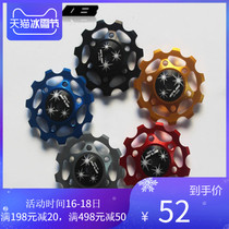 Gub jyg-22c Color CNC transmission Guide wheel ceramic bearing rear Pull guide wheel 11-tooth Highway mountain guide