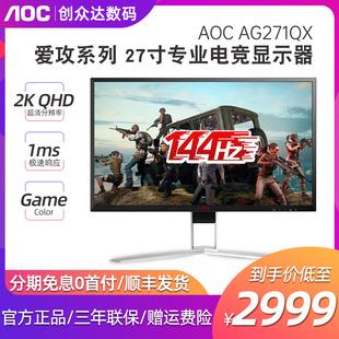 AOC爱攻 27英寸2k显示屏144hz游戏电脑台式Agon电竞显示器AG271QX