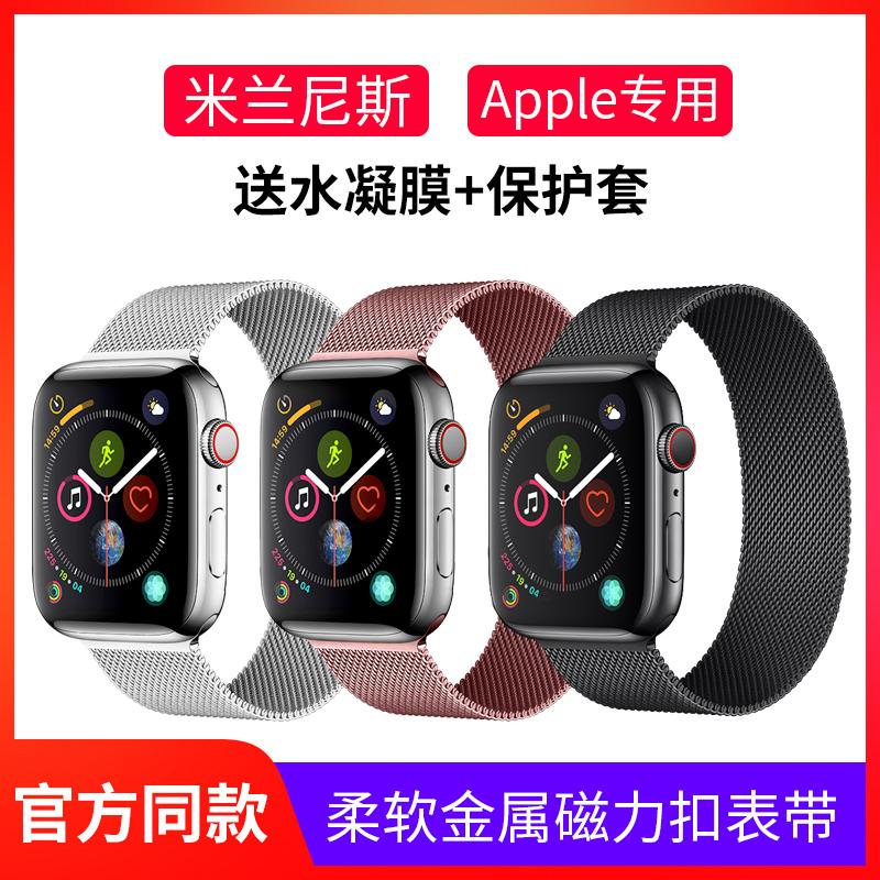 适用applewatch手表带iwatch5/4/3/2/1代苹果手表表带米兰尼斯42mm38/44男女款40金属替换series S潮个性原装