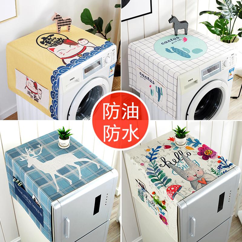 冰箱盖布单开双开门洗衣机罩冰箱防尘罩棉麻防水盖巾微波炉防尘布
