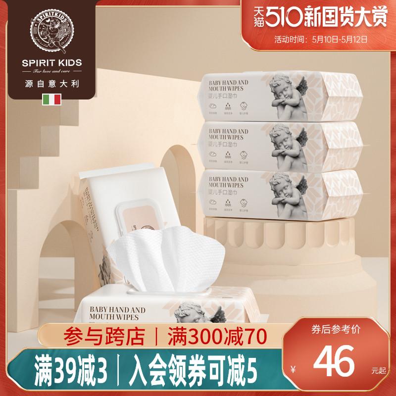 思博儿SK婴儿湿巾手口专用护理新生儿童宝宝清洁湿纸巾80抽5包