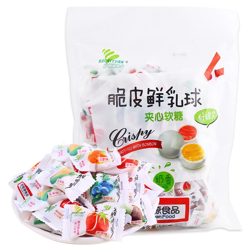 好利源脆皮鲜乳球500g约125颗夹心软糖散装结婚喜糖果批发限3000张券