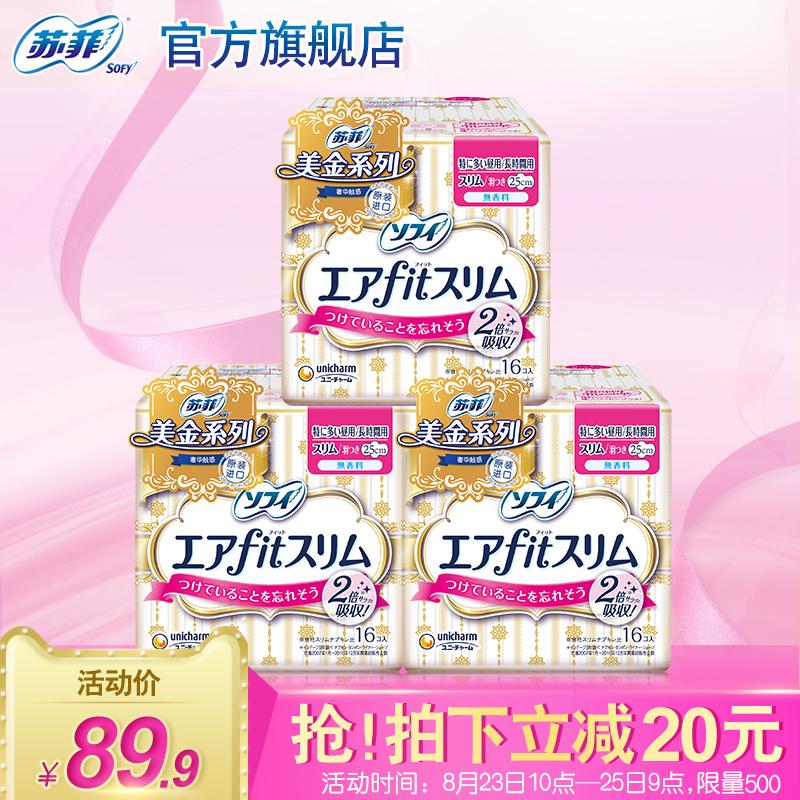 【8月23日10点开抢】苏菲卫生巾日本原装进口美金无香16片日用3包