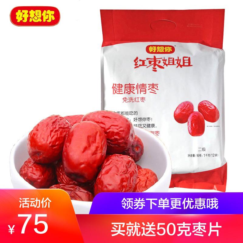 包邮 好想你红枣二级1000克新疆健康情枣子内含12包灰枣即食大枣