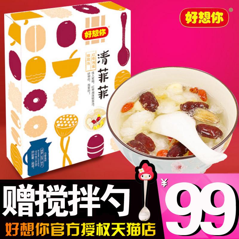 好想你清菲菲210g浓缩红枣湘莲银耳羹汤代餐粥速食即食早餐礼盒