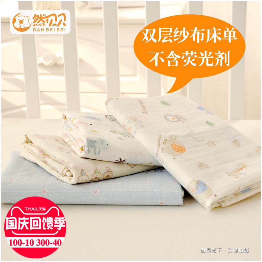 11-30新券然贝贝纯棉宝宝床品柔软婴幼儿床单