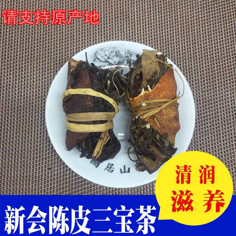 新品新会陈皮三宝茶三宝扎白茶禾杆草5年老陈皮茶养生茶广东三宝