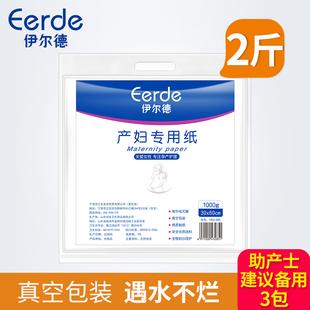 产妇卫生纸产房专用纸刀纸孕妇纸巾产后生产月子纸产褥期入院用品品牌