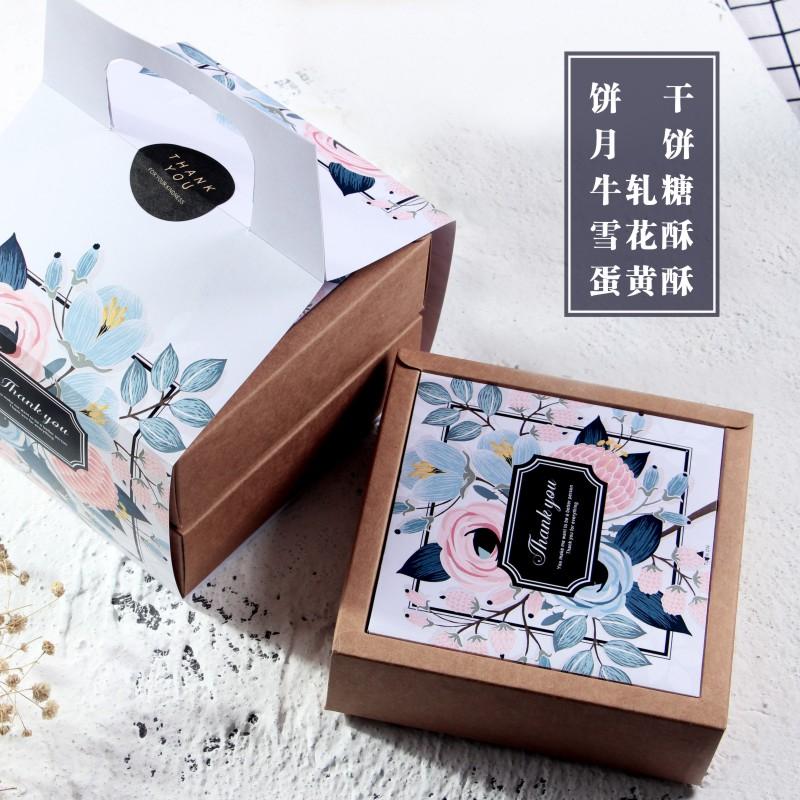 中秋月饼包装盒 礼品盒蛋黄酥8粒4个雪花酥冰皮手提双层饼干50克