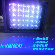 uv无影胶固化灯 led紫外线绿油干燥玻璃胶照干灯 365nm荧光检测灯