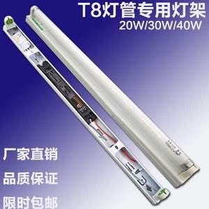 日光灯全套支架灯管灯架20W30W40W节能电子磁导体老式荧光灯座