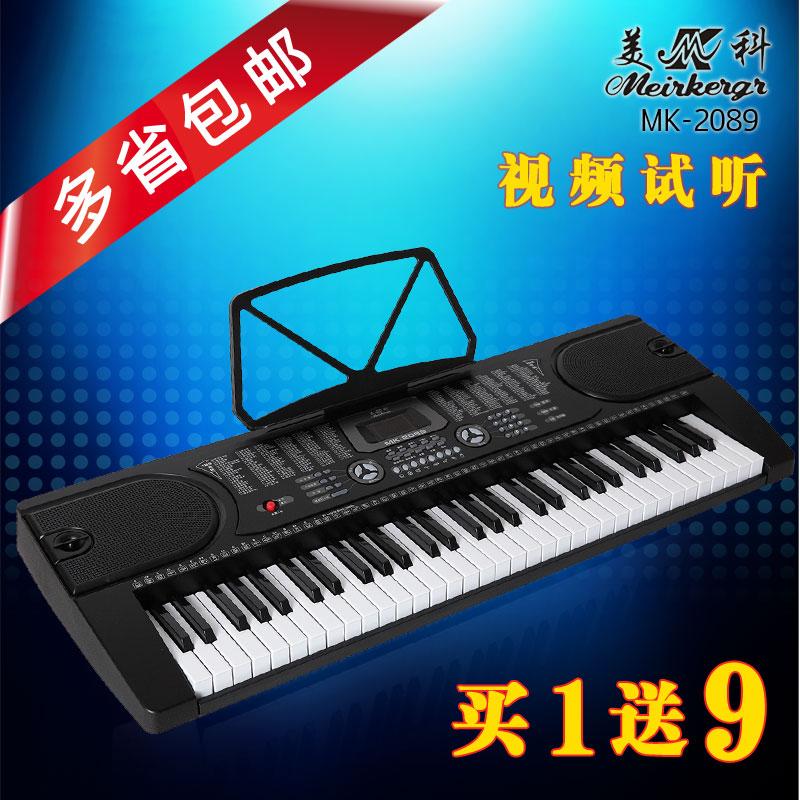 正品美科2089电子琴61键成人儿童入门初学多功能教学演奏送礼包