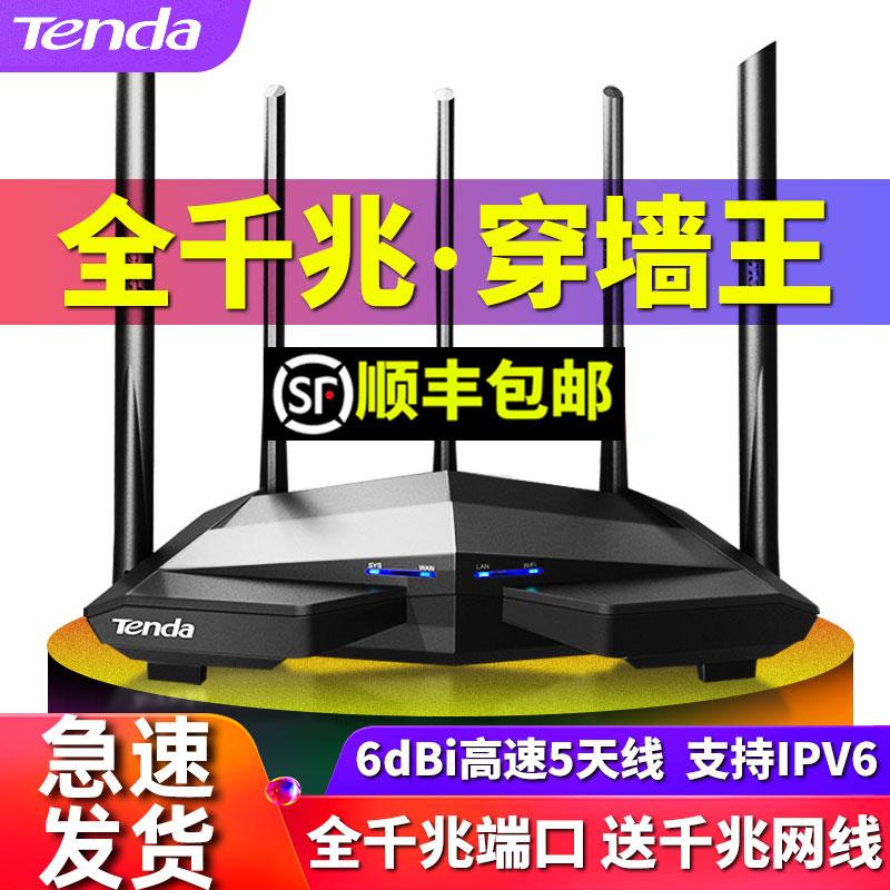 腾达全千兆端口家用无线网络wifi 5g质量怎么样