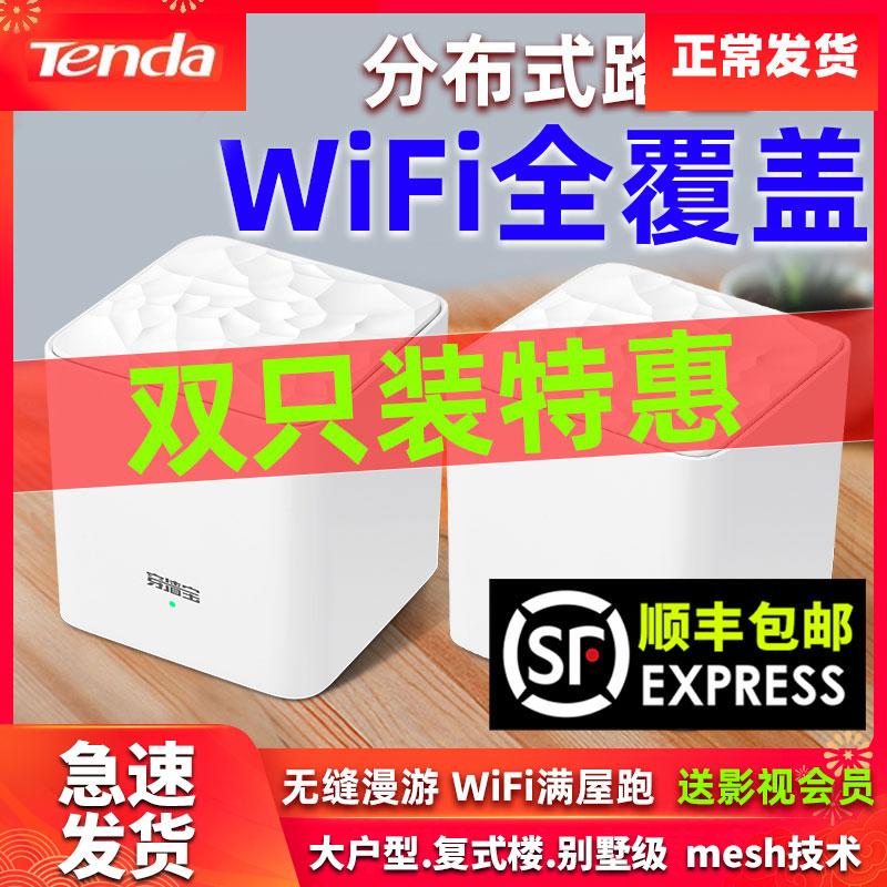 【顺丰包邮】腾达MW3分布式子母mesh无线路由器wifi家用高速千兆穿墙王  大功率双频5G大户型别墅漏油器光纤