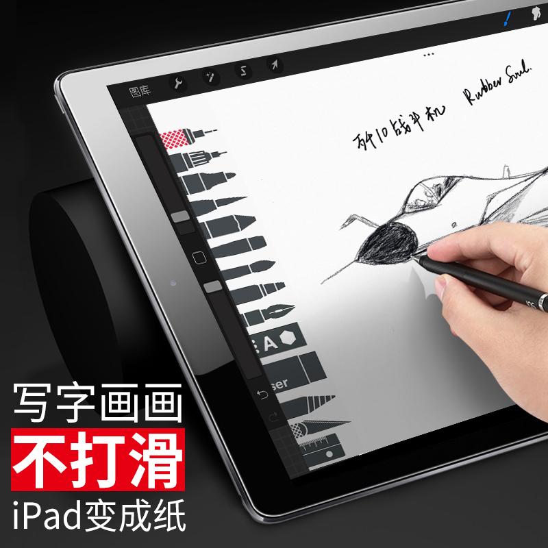 苹果ipad磨砂类纸膜 新款2018平板pro绘画纸感钢化膜9.7寸  手写画画仿纸质软膜10.5英寸ip电脑玻璃模贴膜