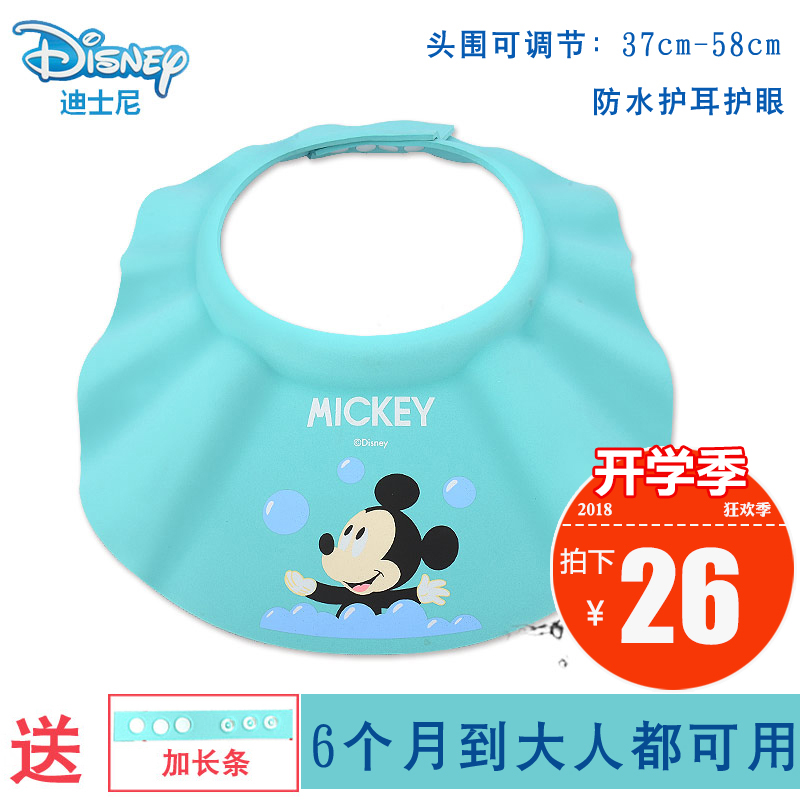 迪士尼儿童洗头帽防水护耳可调节3-10岁婴儿洗发浴帽宝宝洗澡神器