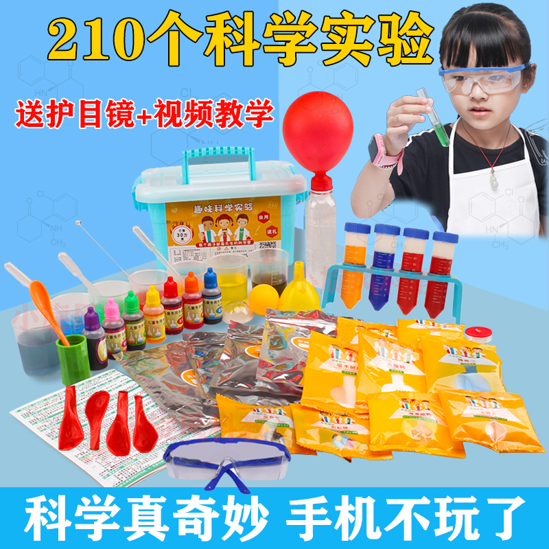 Childrens science experiment suit primary school students interesting chemical equipment kindergarten educational toys hand DIY materials