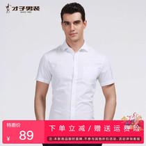 才子男装短袖衬衫男薄款夏季职业商务正装白色半袖修身工装衬衣潮