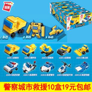 启蒙积木匹配乐高幼儿园小积木拼装 玩具迷你小颗粒盒飞机汽车套装