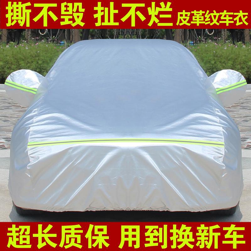 Changan CS35 75 55 новый Ят шаг для Автомобильная швейная машина накладка Солнцезащитная защита от дождя толстая универсальный утепленный