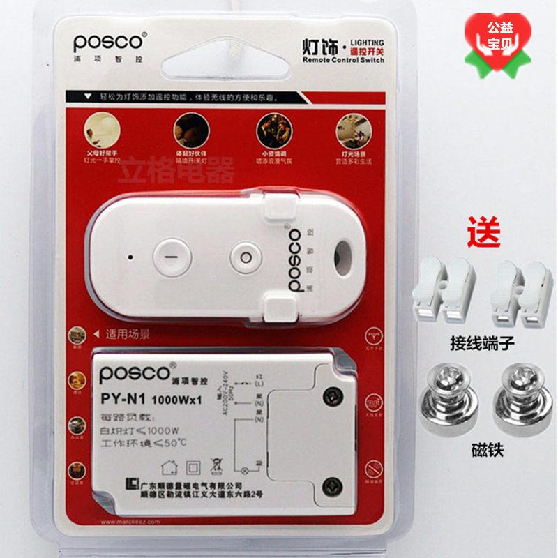 浦项220v大功率单控一路无线电灯遥控开关家用卧室照明智能断电器