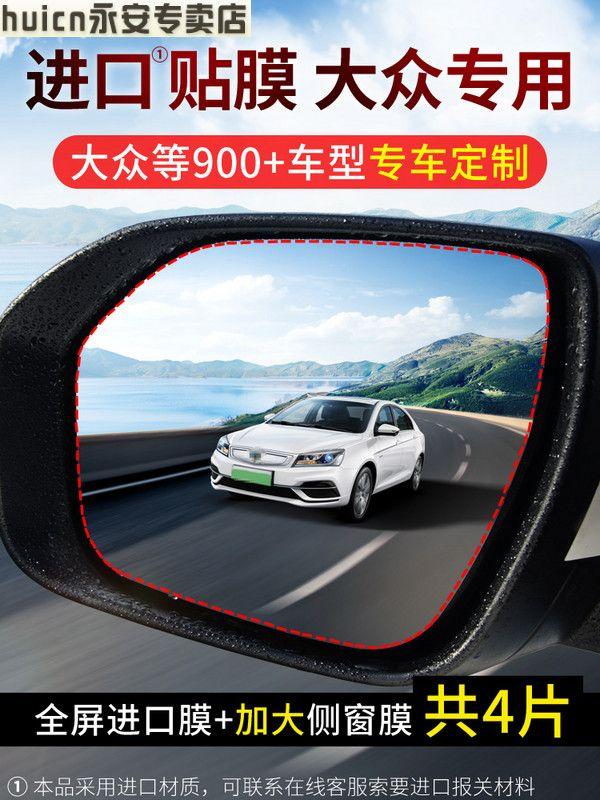 汽车后视镜防雨膜防雾贴膜全屏适用大众朗逸速腾cc捷达途安l迈腾