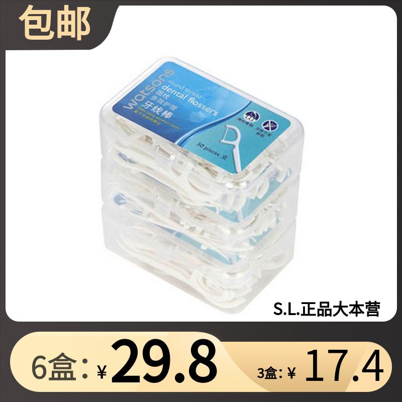 屈臣氏 圆线多效护理牙线棒50支装*3盒 剔牙签清洁齿缝家庭装无味券后17.40元