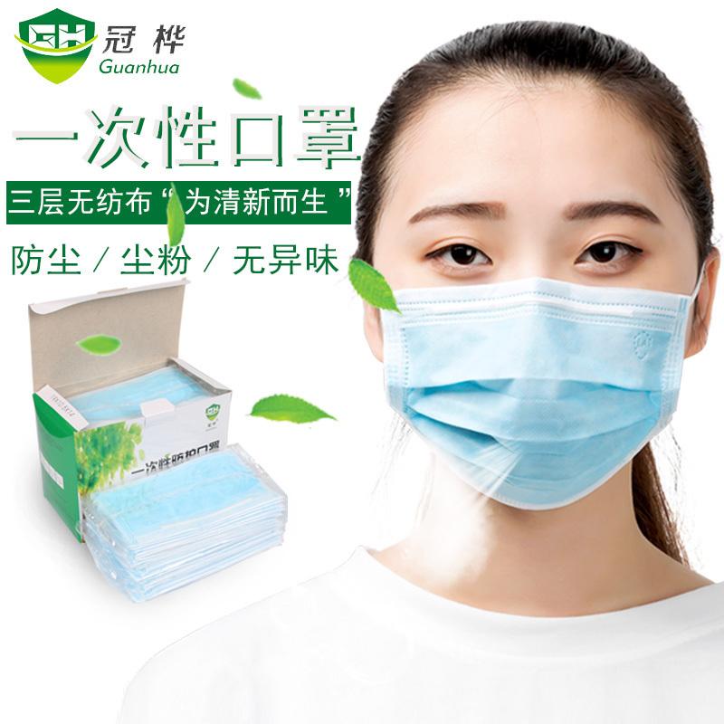 冠桦一次性口罩/加厚防花粉过敏防菌透气卫生加工防粉尘口罩