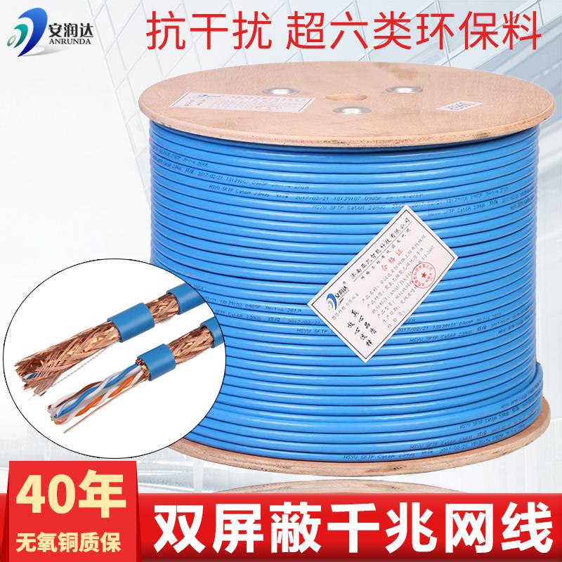 国标超六类网线家用高速千兆网线纯铜双屏蔽网络线电脑监控双绞线