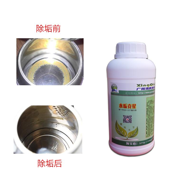 瀞爽储水式电热水器除垢剂即热式电燃气热水器水管水垢除锈清洗剂