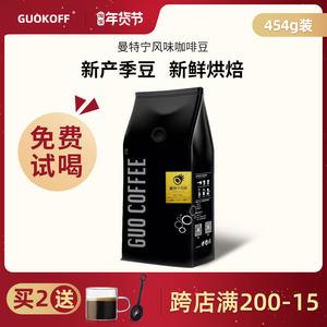 印尼曼特宁咖啡豆 进口生豆下单烘焙 可研磨粉现磨纯黑咖啡粉454g