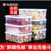 新疆包邮日本进口保鲜盒饭盒冰箱密封冷冻生鲜蔬菜水果冷藏收纳盒