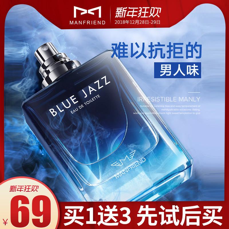 麦芙迪男士香水持久淡香男人味清新自然学生香氛喷雾男用古龙水