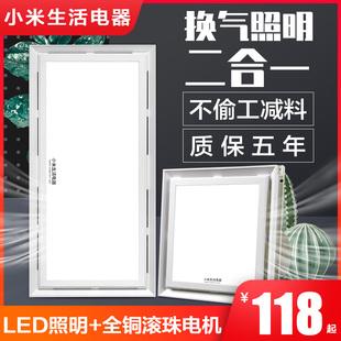 小米集成吊顶换气扇led灯照明二合一厨房卫生间嵌入式 带灯排风扇