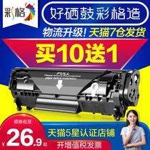 彩格适用惠普m1005硒鼓HP12A1020易加粉HP1005101010181020Plus墨盒M1005mfp12AQ2612A打印机晒鼓2612A