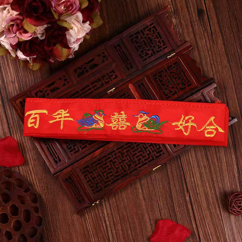 粉爱粉爱你 新人红百年好合腰带 结婚本命年红色双层红布腰带 2条