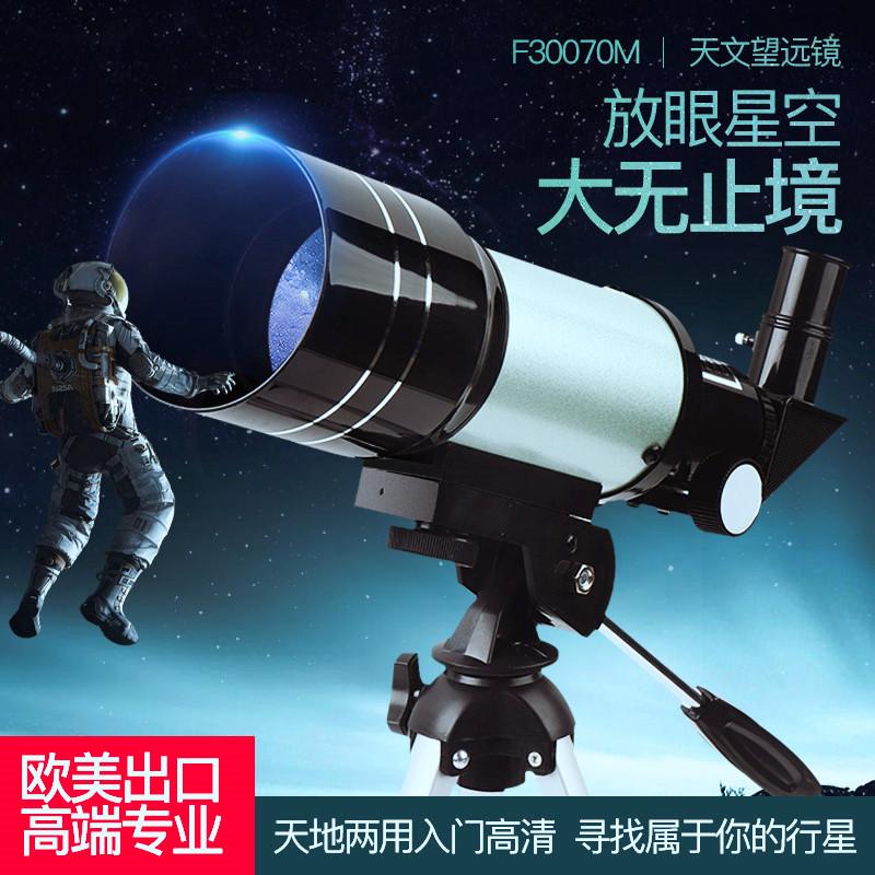 天文望远镜深空观天观星高清1000000高倍太空学生儿童夜视远镜
