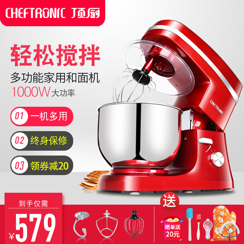 TopChef/顶厨 SM-983S和面机家用 厨师机揉面机打蛋器鲜奶机商用