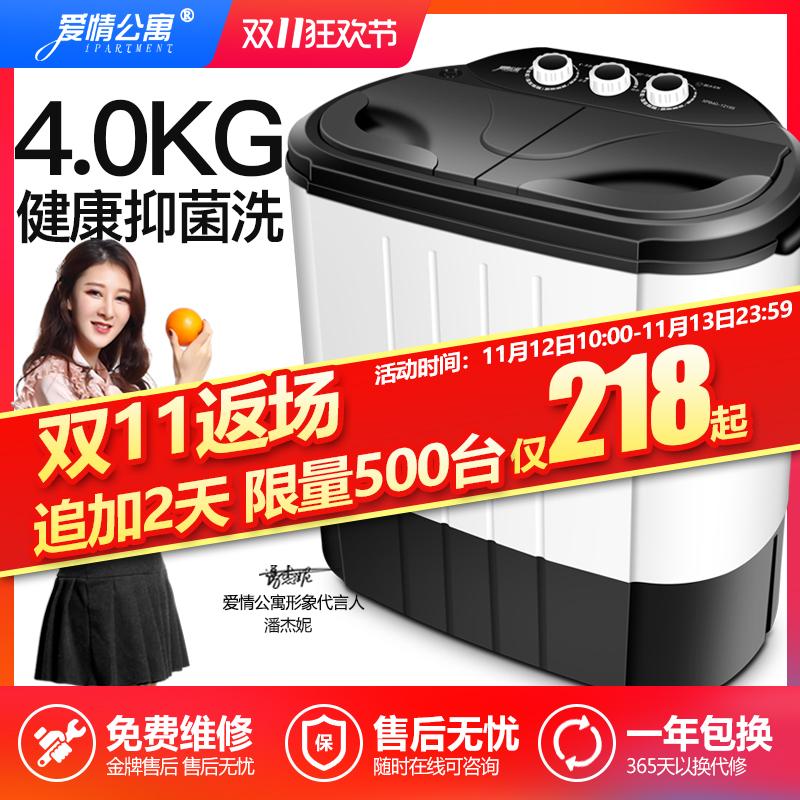 4KG大容量 迷你洗衣机小型双桶双缸带甩干家用宝宝婴儿童半全自动