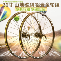 Dex High strength Mountain Wheel group 26 inch bicycle wheel front and rear cycle wheel self-compiled wheel disc brake forest