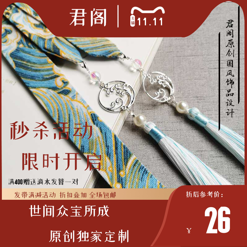 Bihai Chaosheng red and blue two color Hanfu hair band printing gilt gradient tassel ancient style hair ornament female Chinese style forehead