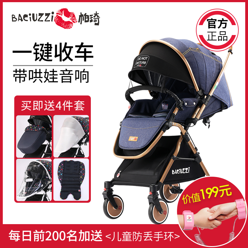 Paqi baby stroller high landscape two-way ultra-light portable can sit and reclining baby stroller one-key automatic collection